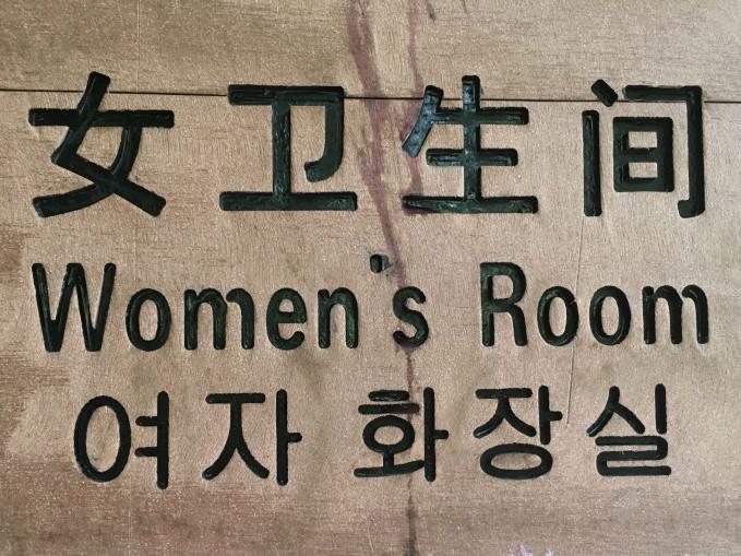 womenroom.jpg